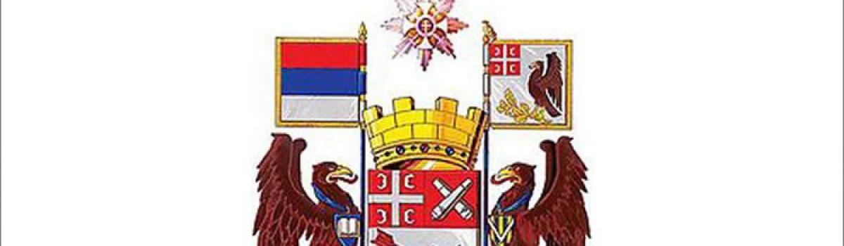 Pismo podrške grada Kragujevca